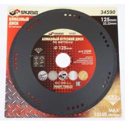 Metalo pjovimo diskas 125mm...